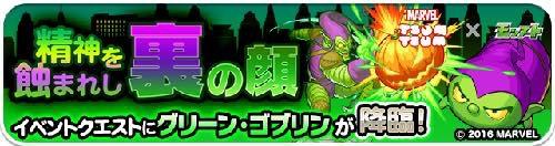 th_greengoburin_0